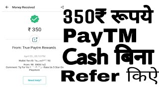 350₹ Free PayTM Cash|New Application Loot | Without any Refer | Earn Unlimited Paytm Cash