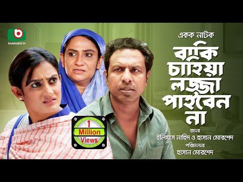 bangla comedy natok baki chahia lojja paiben na marjuk r