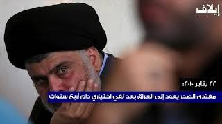 العراق من سقوط صدام الى قيام الثورة