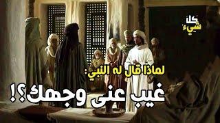 اغاني حصرية من هو الصحابي الذي قال له النبي ﷺ حين رآه بعد إسلامه: غيب عني وجهك تحميل MP3