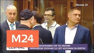 Экс-замначальника СКР по Москве Никандров получил 5,5 лет колонии за взятку - Москва 24