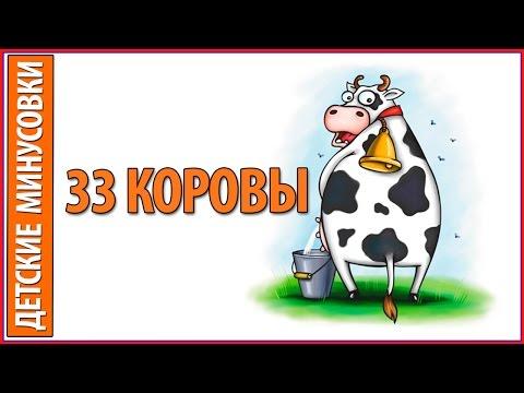 """Детская минусовка 33 коровы из кинофильма """"Мэри Поппинс, до свидания!"""""""