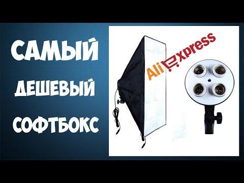 Софтбокс с Алиэкспресс - дешевый студийный свет для видео блога из Китая
