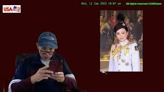 """ราชินีสุทิดา """"ป่วยหนัก จนต้องเข้ารักษาฉุกเฉินที่แคนาดา"""" ???  ดร. เพียงดิน รักไทย 11 ก.ย. 2562"""