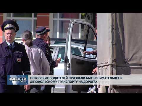 Новости Псков 11.05.2018 # Псковских водителей призвали быть внимательнее к двухколёсному транспорту