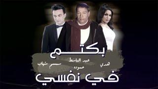 تحميل و مشاهدة 2019 Abd elbaset - Semsem & Hoda   Baktm Fe Nafsy - عبدالباسط حمودة - سمسم شهاب وهدى   بكتم فى نفسى MP3