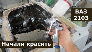 Покраска ВАЗ-2103: подкапотка и багажник | Обработка днища