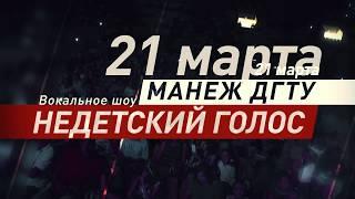 Недетский голоc в Ростове на Дону