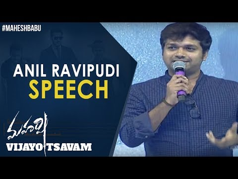 Anil Ravipudi Brilliant Speech At  Maharshi Movie Vijayotsavam