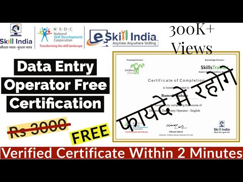 E-SKILL India Free Courses | Data Entry Operator Free Certification | Free Certificate