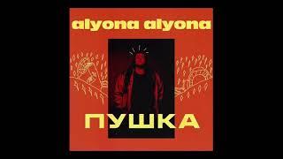 Alyona Alyona   Велика й смiшна (prod. By Teejay)