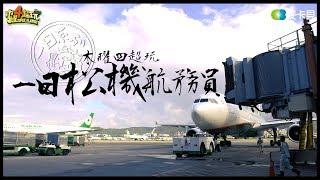 《一日系列第八十三集》終於來到機場!!阿公究竟能不能勝任松機的工作呢?-一日松機航務員