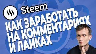 Обзор криптовалюты Steem - стоит ли покупать монету стим сейчас?