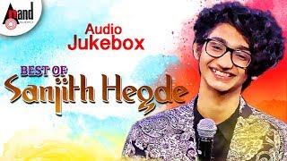 Best of SANJITH HEGDE | KANNADA SELECTED AUDIO SONGS 2018 | Aananda Audio Video