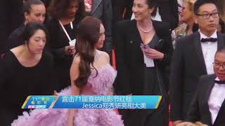 180515 Jessica Jung Walks The 71st Cannes Film Festival's Red Carpet