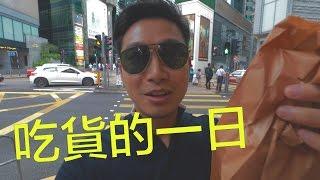 香港搵食真心分享 Vlog