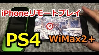【R-Play×WiMax+2】wimax2+でiPhoneリモートプレイに挑戦!!
