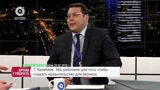 """Время говорить - НПП """"Атамекен"""" и АДГС РК подписали новую дорожную карту (28.02.2018)"""