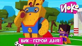 Новые мультфильмы - ЙОКО - Вик - герой дня! - Детские мультики про друзей