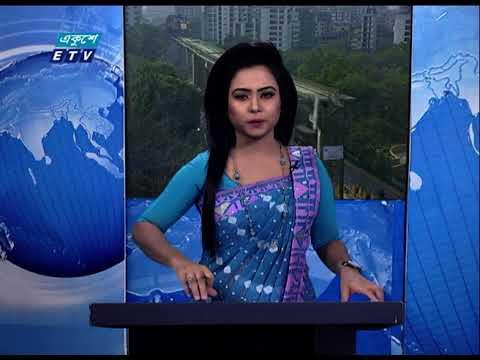 09 AM News || সকাল ০৯ টার সংবাদ || 06 March 2021 | ETV News