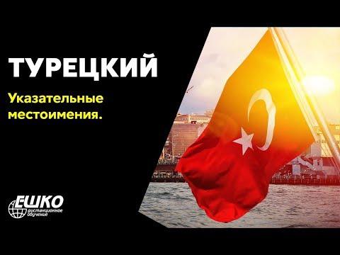 Видео-вебинар Указательные местоимения в турецком языке. Мой дом.