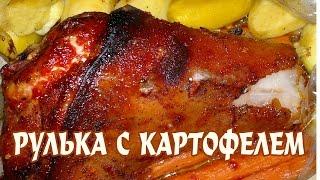 Свиная рулька запеченная в духовке с картошкой видео рецепт