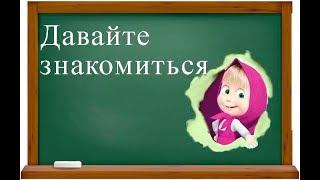 Урок 2. Английский 2 класс. Диалоги.