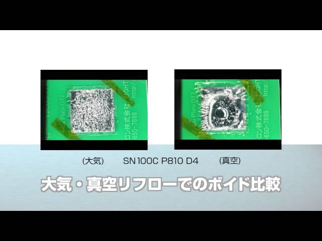 SN100C P810 D4 low-voiding lead-free solder paste.