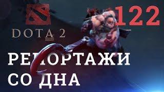 DOTA 2 Репортажи со дна #122