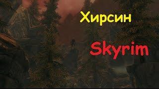 Skyrim против Oblivion - Даэдрический лорд - Хирсин (Skyrim)