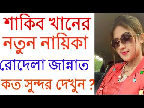 শাকিবের নতুন নায়িকা রোদেলা কত সুন্দর দেখুন? Important news about Bangladeshi Actress Rudela Jannat |