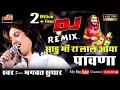 साडू मारा लाल आया  D.J Remix    Singer- Bhagwat Suthar