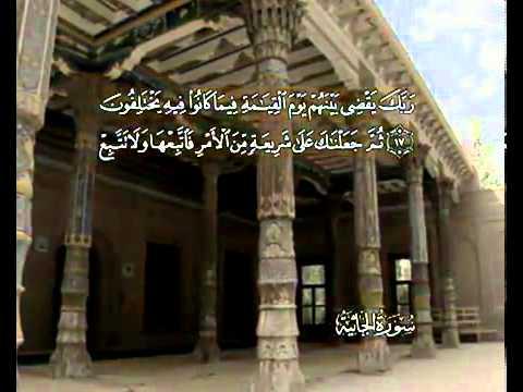 Сура Коленопреклоненные <br>(аль-Джасия) - шейх / Абдуль-Басит Абдус-Сомад -