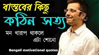 Bengali Motivational Video | Bengali Shayari | Bengali Quotes | Bangla Shayari | monisider bani
