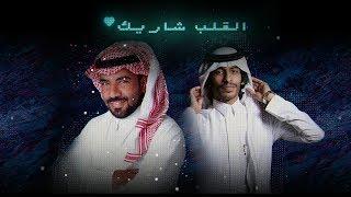 تحميل اغاني سلطان الفهادي & مبارك الدوسري - القلب شاريك (حصرياً) | 2020 MP3