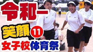体育祭2019 \ひゅうま復活/