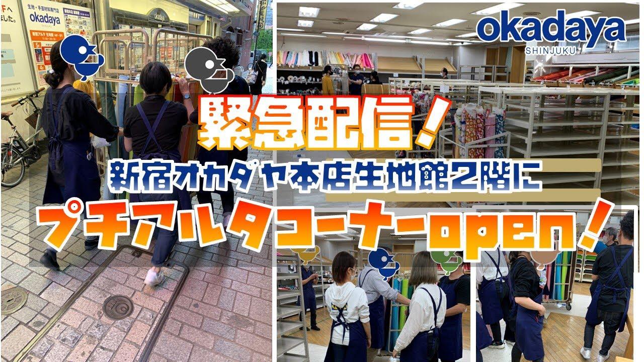 【緊急配信!】新宿オカダヤ生地館2階店内ツアー配信