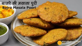 बाजरे की चटपटी पूरी, कचौरी के स्वाद वाली । Bajra Poori for winter । Winter Special Gluten Free Puri