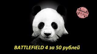 Battlefield 4 за 50 рублей