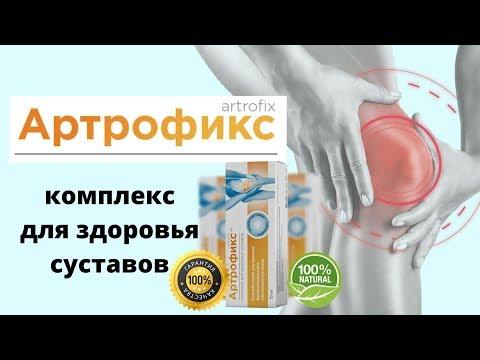 youtube Артрофикс - для суставов