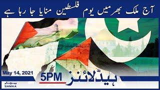 Samaa News Headlines 5pm - Aaj Mulk bhar main Youm e Palestine manaya ja raha hai   SAMAA TV