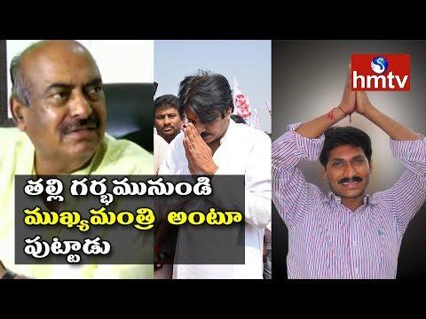 JC Diwakar Reddy Satires on Pawan Kalyan and YS Jagan