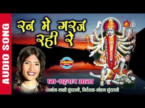 RAN MAI GARAJ RAHI RE - रन में गरज रही रे - SHAHNAZ AKHTAR - Ajaz Khan - Lord Durga - Audio Song