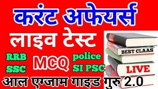🔴👉 CURRENT AFFAIRS MCQ TEST QUESTIONS सभी एग्जाम के लिए MCQ TEST PAPER
