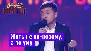 Песни про Украину, от которых наворачиваются слезы   Вечерний Квартал Лучшее