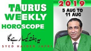 Taurus Monthly Horoscope in Urdu August 2019 Predictions Astrology