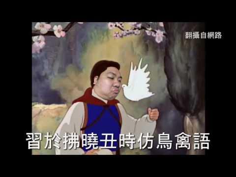 【滑古文】曉丑嘉航學鴿歌