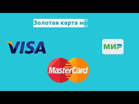Золотая зарплатная карта от Сбербанка: преимущества и условия