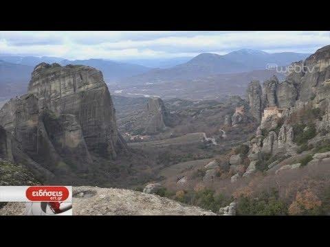 Αυξημένος ο θρησκευτικός τουρισμός στα Μετέωρα | 25/12/2018 | ΕΡΤ