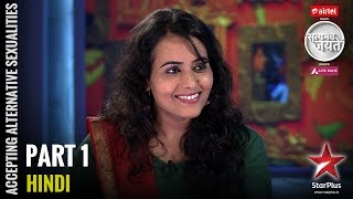 Satyamev Jayate - S3   Ep 3   Accepting Alternative Sexualities: Born Again (Part1)